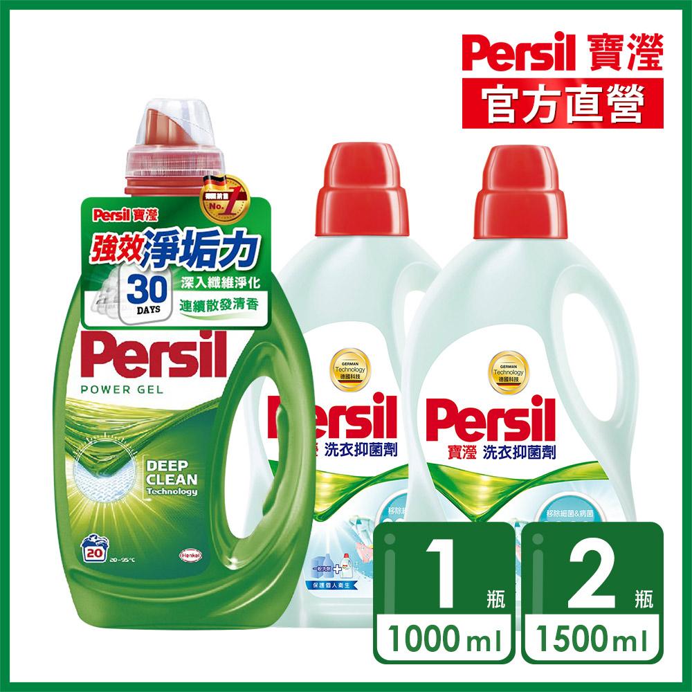 Persil寶瀅強效淨垢洗衣凝露+99.99%洗衣抑菌劑超值1+2組(1.0Lx1瓶+1.5Lx2瓶
