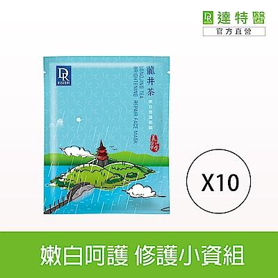 Dr.Hsieh 龍井茶美白修護面膜10片組