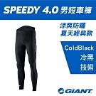 SPEEDY 4.0 男長車褲