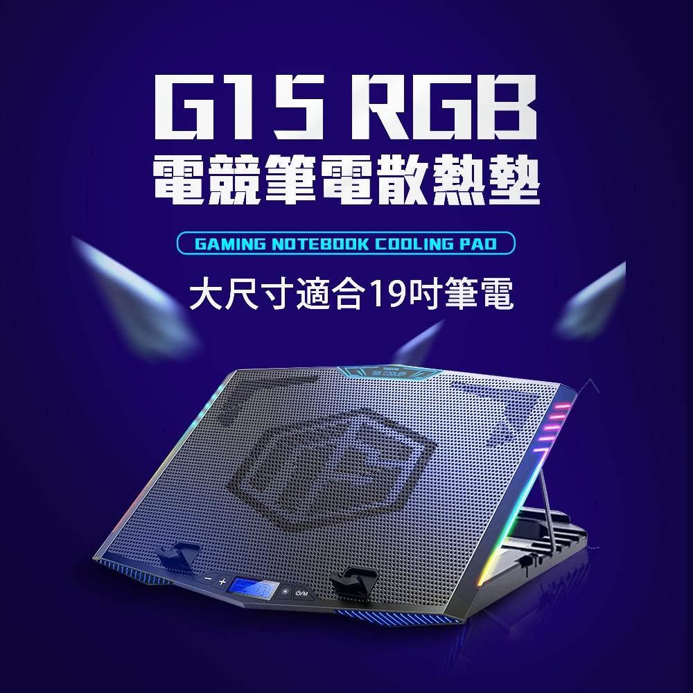 Esense G15 RGB 電競筆電散熱墊(22-WRG015)