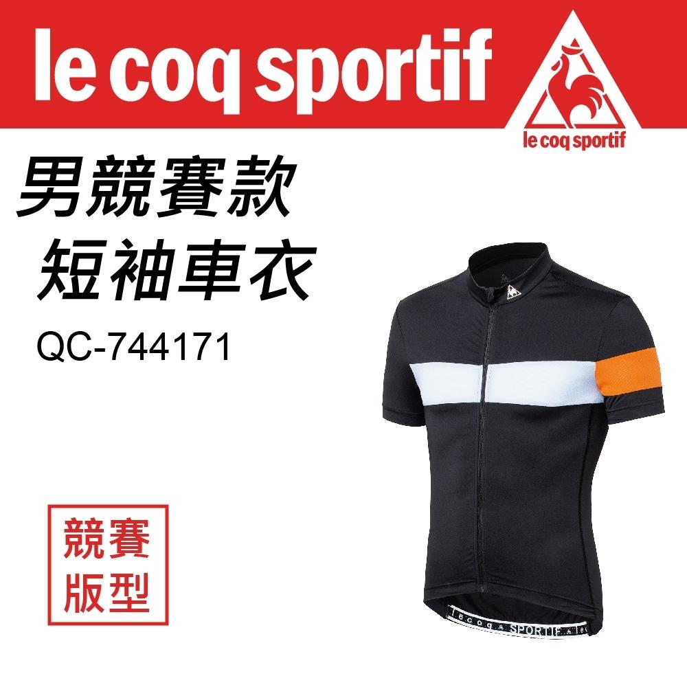Le Coq sportif 公雞牌 男競賽款短袖車衣 QC-744171
