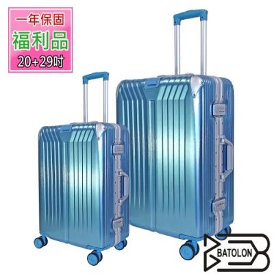 (福利品 20+29吋)  星月傳說TSA鎖PC鋁框箱/行李箱 (冰晶藍)