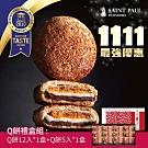 雙11冠軍Q餅組(Q餅12入/1盒+Q餅5入/1盒,共2盒)