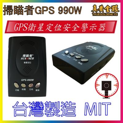 掃瞄者 通電即可使用 GPS 990W GPS測速器 台灣製造 MIT GPS-990W