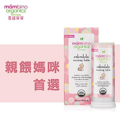 Mambino-溫柔時刻哺乳媽咪有機乳頭修護膏
