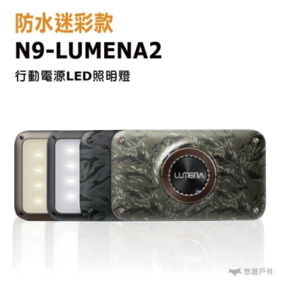 N9 LUMENA2 行動電源照明LED燈 防水迷彩款