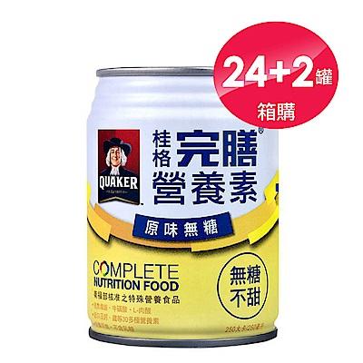 桂格 完膳營養素-原味無糖口味(不甜) 250ml*24罐 加贈2罐