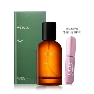 *Aesop Hwyl 熾香水 50ml 加贈香水分裝瓶-國際航空版