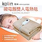 歌林kolin微電腦電熱毯(KFH-SJ007DB)-雙人款
