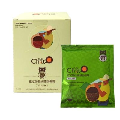 Caffe Chat咖啡講 鑑定師莊園濾掛咖啡-拉丁美洲(10gx8入)
