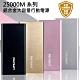 K7-25000 大容量 雙USB鋁合金行動電源 BSMI認證 台灣製造 product thumbnail 1