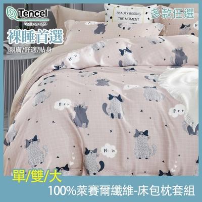 (限時下殺) La Lune 100%天絲枕套床包組 單/雙/大 均一價