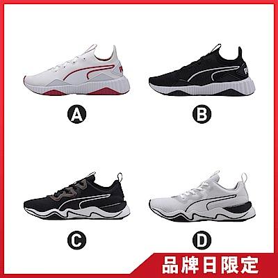 [品牌日限定]PUMA-訓練運動鞋(多款可選)
