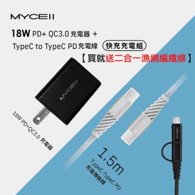 MYCEll 18W雙孔快充充電器-Type C加贈二合一漁網編織充電線(充電組)