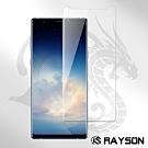 三星 Galaxy Note 8 全膠 高清 曲面 透明 手機 9H 保護貼