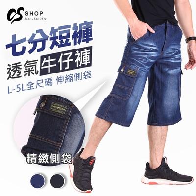 CS衣舖 美式風格 丹寧 彈力牛仔七分短褲工作短褲