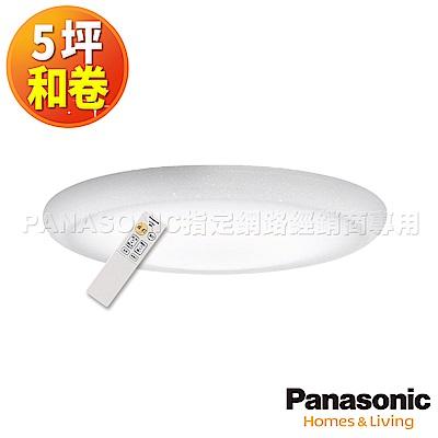 【滿$499抽小米電鍋】Panasonic國際牌 5坪 LED調光調色 遙控吸頂燈 LGC31115A09 和卷