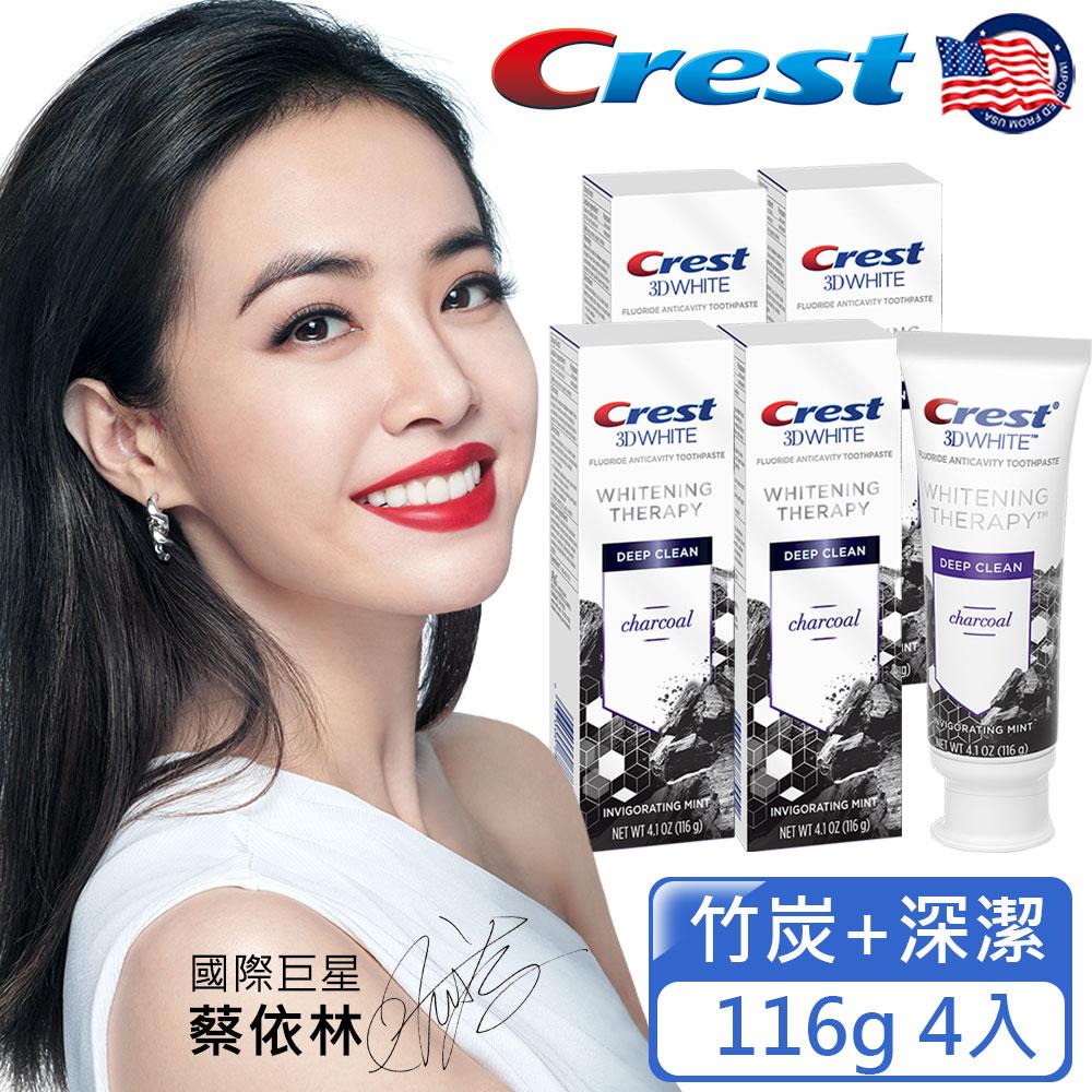 美國Crest-3DWhite自然亮白牙膏116g (竹炭+深潔)4入