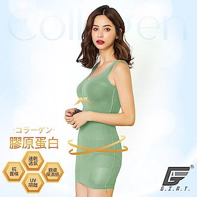 GIAT200D膠原蛋白親膚美體內搭塑衣(背心款-綠色)