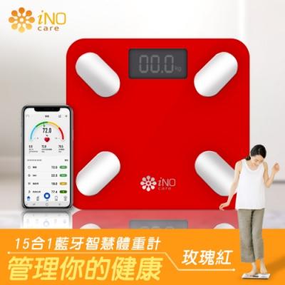 iNO 15合1健康管理藍牙智慧體重計(三色可選)
