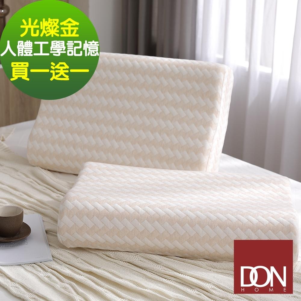 【DON】人體工學釋壓記憶枕(光燦金)二入