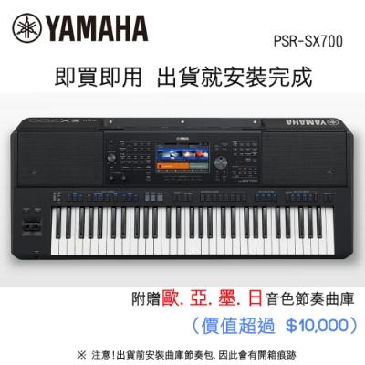 [無卡分期-12期] YAMAHA PSR-SX700 61鍵自動伴奏琴
