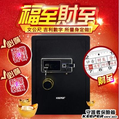 【守護者保險箱】電子 保險櫃 保險箱 密碼 指紋保險箱 60FIN (多種開啟方式)