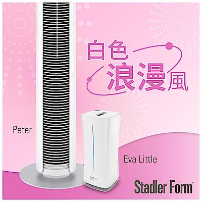 Stadler Form 時尚大廈扇 + 香氛加濕器