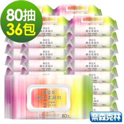 雅姿美 純水柔濕巾附蓋80抽x36包/箱