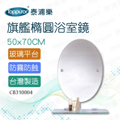 【泰浦樂】旗艦橢圓浴室鏡附平台 50x70CM (CB310004)
