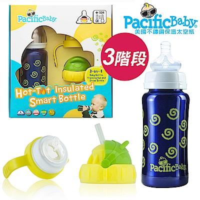 Pacific Baby 3in1全階段304不鏽鋼保溫奶瓶禮盒組200ml(勇氣藍)