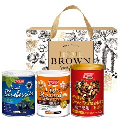 獨家! 紅布朗 綜合堅果璀璨禮盒(藍莓乾+聰明堅果+綜合堅果罐)