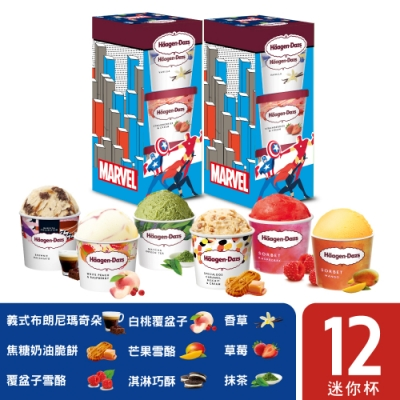 哈根達斯 復仇者聯盟迷你杯12入組 (草莓2/香草2/淇巧2/白桃/焦脆/抹茶/布朗/芒雪/覆盆雪)