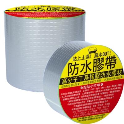 漏水修補必備 丁基膠防水膠帶5米長(5+10CM 各一個)