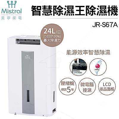 美寧 24L智慧型多功能除濕機 JR-S67A