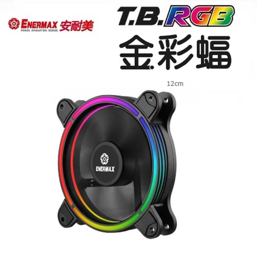 安耐美 T.B.RGB 金彩福 3入/ UCTBRGB12-BP3 散熱風扇