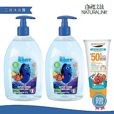自然之綠-海底總動員三合一沐浴清潔露+兒童防曬乳SPF50-3件組