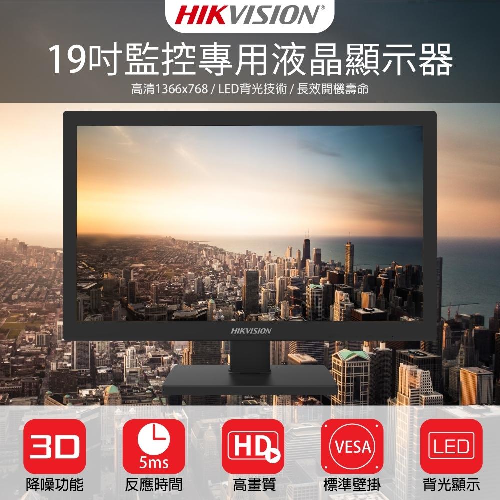 【CHICHIAU】HIKVISION 19吋LED工業級專業液晶螢幕顯示器-監控專用(DS-D5019QE)