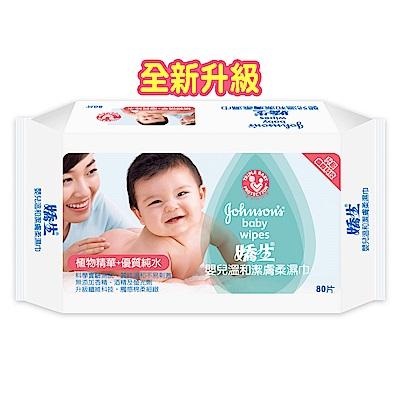 嬌生嬰兒溫和潔膚柔濕巾80 片 X 3入