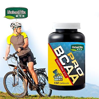 買一送一-顧可飛支鏈胺基酸膠囊 BCAA Veggie Capsules