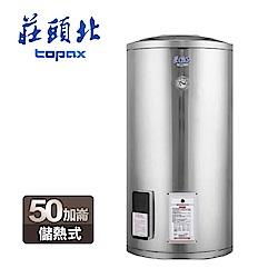 莊頭北 TOPAX 50加侖儲熱式電熱水器 TE-1500