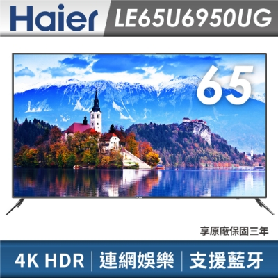 Haier海爾 65型4K HDR連網液晶顯示器 LE65U6950UG