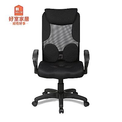 好室家居 傑克3D乳膠坐墊電腦椅辦公椅(三色任選)