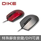 DIKE Quiescent DPI可調靜音有線滑鼠 DM261