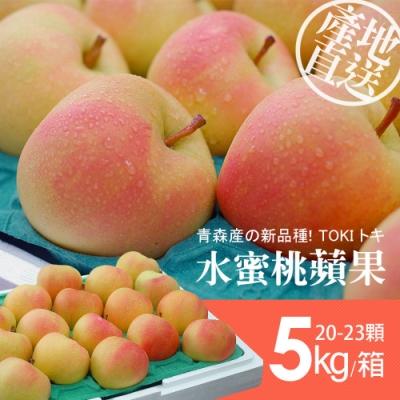 築地一番鮮-日本青森TOKI水蜜桃蘋果禮盒組(公主)20-23顆/5kg-免運組