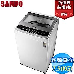 領卷9折!SAMPO聲寶 7.5KG 定頻直立式洗衣機 ES-B08F 珍珠白