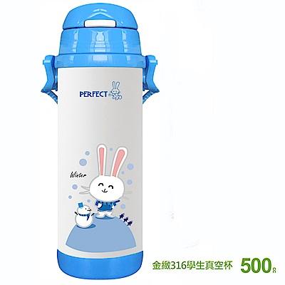PERFECT理想極緻316學生真空杯500cc(粉藍色)