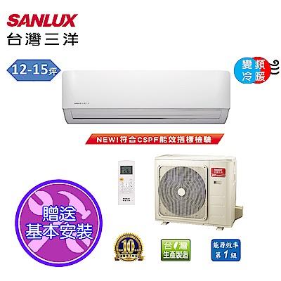 台灣三洋SANLUX 12-15坪時尚變頻一對一冷暖SAE-V86HF/SAC-V86HF