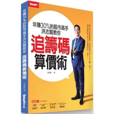 年賺30%的股市高手洪志賢教你 追籌碼算價術