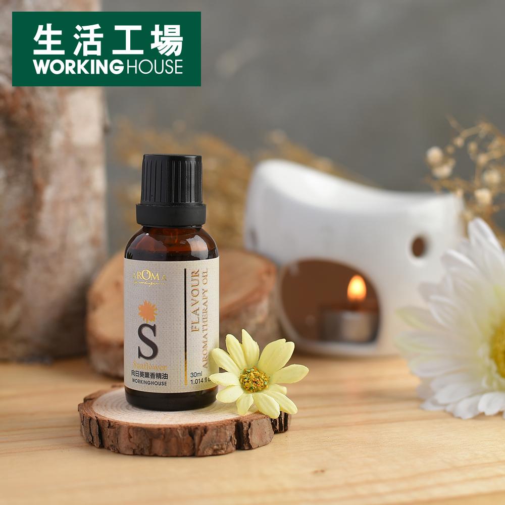 【週年慶↗全館8折起-生活工場】Flavour向日葵薰香精油30ml